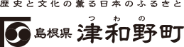 島根県津和野町|歴史と文化の薫る日本のふるさと